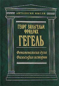 Книга Феноменология духа. Философия истории