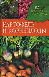 Картофель и корнеплоды