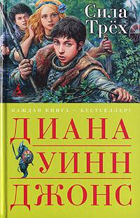 Книга Сила Трех