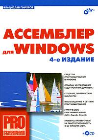 ��������� ��� Windows (+ CD-ROM)