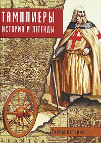 Тамплиеры. История и легенды ( 978-5-366-00205-9, 978-5-9533-2580-6, 978-88-09-04054-0 )