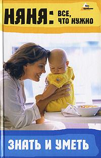 Няня. Все, что нужно знать и уметь12296407Нет ничего более сложного, чем давать ответы на вопросы по воспитанию детей, а тем более по выбору няни для вашего малыша. Эта книга поможет вам не только выбрать няню, но и вместе с ней достигнуть компромисса в вопросах ухода и воспитания, физического и нравственного развития малыша. Понять ребенка, избежать ошибок в его воспитании и развитии помогут вам множество советов, которые вы найдете в этой книге. От вашей работы, настроения, деятельного и разумного участия зависит формирование личности вашего ребенка, его настоящее и будущее.