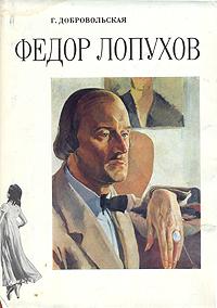 Федор Лопухов