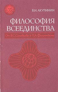 Философия всеединства. От В. С. Соловьева к П. А. Флоренскому, В. Н. Акулинин