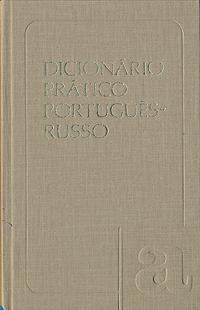 Португальско-русский учебный словарь
