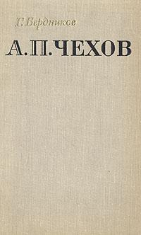 А. П. Чехов. Идейные и творческие искания