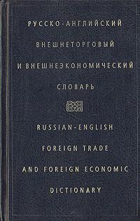 Книга Русско-Английский внешнеторговый и внешнеэкономический словарь