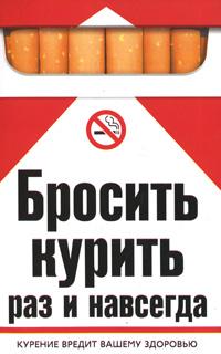 Бросить курить раз и навсегда ( 978-5-9524-3104-1,978-5-9524-3339-7 )
