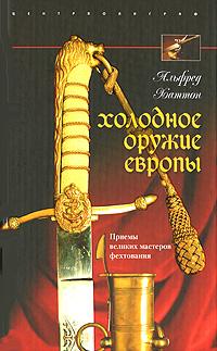 Книга Холодное оружие Европы. Приемы великих мастеров фехтования