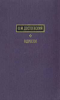Достоевский Идиот Doc