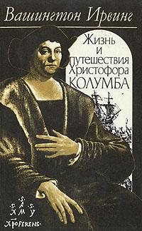 Жизнь и путешествия Христофора Колумба