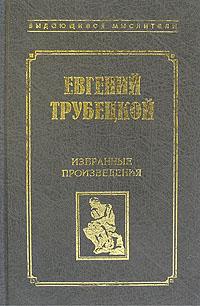 Евгений Трубецкой. Избранные произведения