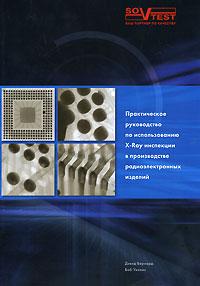 Практическое руководство по использованию X-Ray инспекции в производстве радиоэлектронных изделий ( 978-5-94836-137-6 )