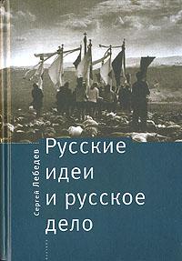 Русские идеи и русское дело