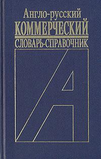 Англо-русский коммерческий словарь-справочник