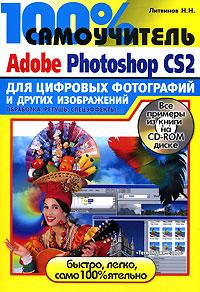 100% самоучитель Adobe Photoshop CS для цифровых фотографий и других изображений (+ CD-ROM)