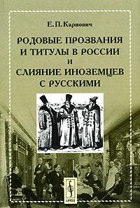 Родовые прозвания и титулы в России и слияние иноземцев с русскими ( 978-5-382-00340-5 )