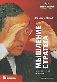 Книга Мышление стратега. Искусство бизнеса по-японски