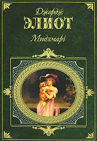 Книга Мидлмарч