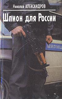 Шпион для России