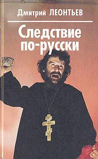 Следствие по-русски