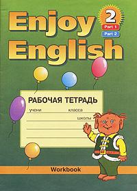 Enjoy English-2: Workbook / Английский с удовольствием. Рабочая тетрадь. 3-4 класс. Часть 1,2