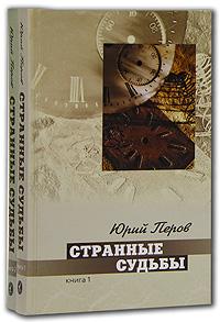 Странные судьбы (комплект из 2 книг)