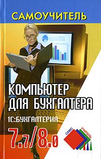 Компьютер для бухгалтера. 1С: Бухгалтерия 7.7/8.0