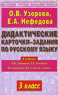Дидактические карточки-задания по русскому языку. 3 класс ( 978-5-17-045836-3, 978-5-271-18170-2 )
