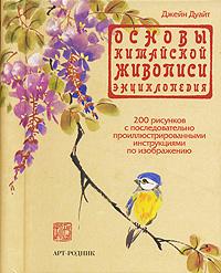 Основы китайской живописи. Энциклопедия (на спирали)