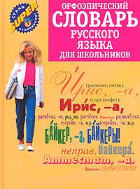 Орфоэпический словарь русского языка для школьников ( 978-5-9757-0111-4, 978-985-16-1943-2 )