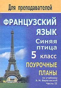 Французский язык. Синяя птица. 5 класс. Поурочные планы. Часть 2 ( 5-7057-1025-9 )