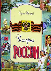 Книга История России