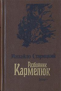 Разбойник Кармелюк