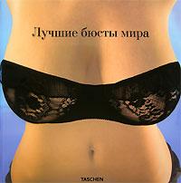 Лучшие бюсты мира / The Big Book of Breasts