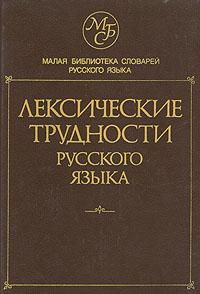 Лексические трудности русского языка. Словарь-справочник