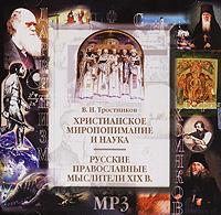 Христианское миропонимание и наука. Русские православные мыслители XIX века (аудиокнига МР3)