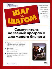 Самоучитель полезных программ для малого бизнеса ( 978-5-477-01101-8 )