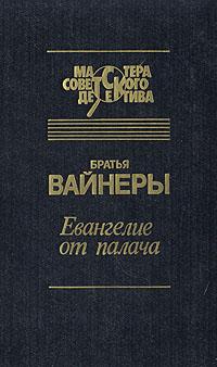 Евангелие от палача