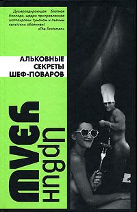 Книга Альковные секреты шеф-поваров
