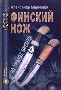 Финский нож на гранях времен ( 5-93369-216-6 )
