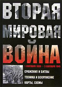 Вторая мировая война. А. Г. Мерников, А. А. Спектор