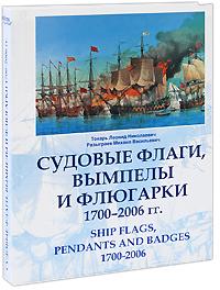 Судовые флаги, вымпелы и флюгарки. 1700-2006 гг.. Л. Н. Токарь, М. В. Разыграев
