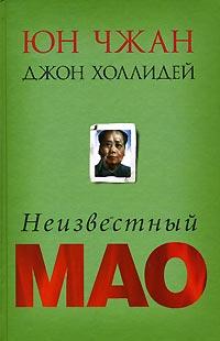 Книга Неизвестный Мао