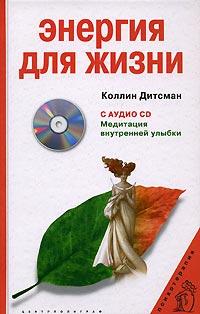 Энергия для жизни (+ CD)