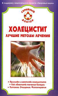 Холецистит. Лучшие методы лечения ( 978-5-9684-0773-3 )