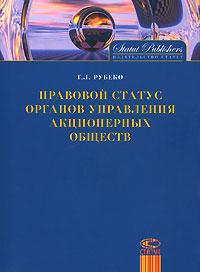 Правовой статус органов управления акционерных обществ ( 978-5-8354-0449-0 )