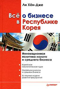 Книга Все о бизнесе в Республике Корея. Инновационная политика малого и среднего бизнеса