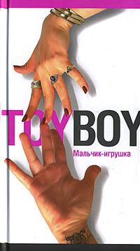 Toyboy. Мальчик-игрушка