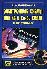 Электронные схемы для КВ и Си-Би связи и не только ( 5-93037-170-9 )